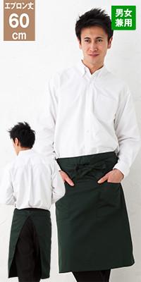 00876-MMA 飲食店にもおすすめ ミドルエプロン(男女兼用)