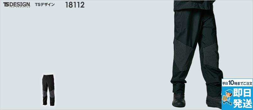 TS DESIGN 18112 TS TEX レインパンツ ポリ100% 軽量 ストレッチ 防水 撥水加工 防風 透湿 反射機能