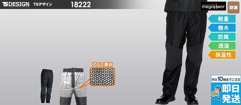 TS DESIGN 18222 メガヒート 防水防寒パンツ(男女兼用) 保温 裏ボア ラミネート加工 反射プリント