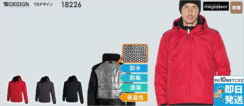 TS DESIGN 18226 メガヒート 防水防寒ジャケット(男女兼用) ナイロン80% ポリウレタン20% 春夏
