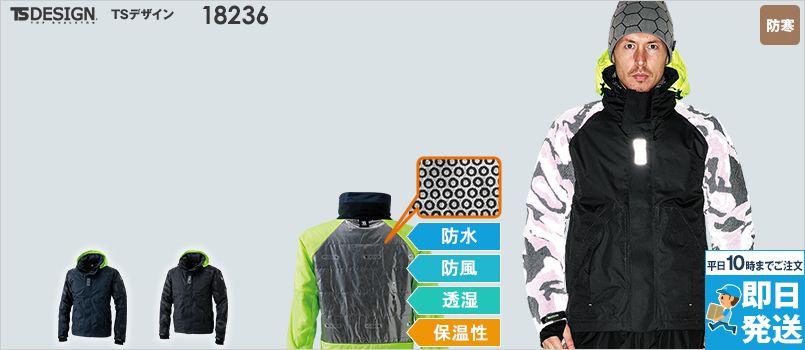TS DESIGN 18236 メガヒートフラッシュ防水防寒ジャケット(男女兼用) 制電 TC 裏綿 ストレッチ 秋冬・通年