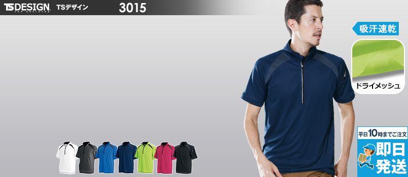 TS DESIGN 3015 [春夏用]ハーフジップ ドライポロシャツ(男女兼用) ナイロン60% ポリウレタン20% 接触冷感 ストレッチ 適圧サポート