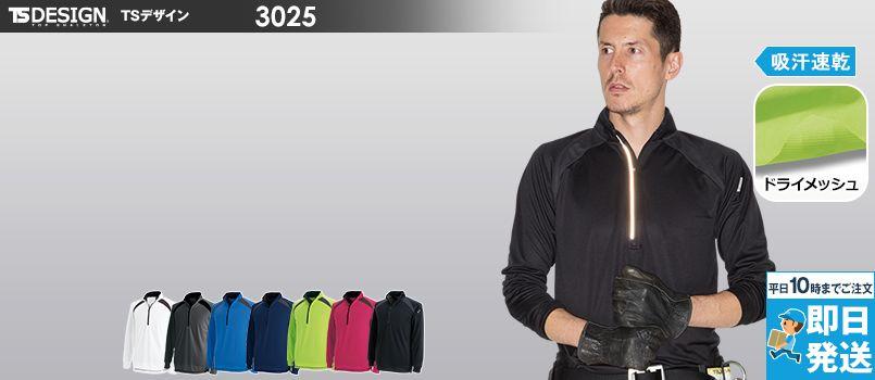 TS DESIGN 3025 [通年]ハーフジップ 長袖ドライポロシャツ(男女兼用) 超軽量 撥水 防汚 静電気除去テープ 反射 迷彩