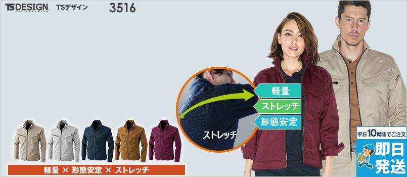TS DESIGN 3516 ハイブリッドコットンジャケット(男女兼用)