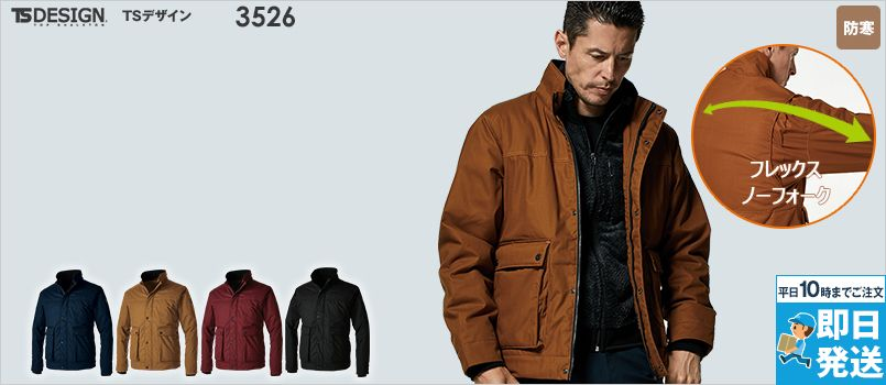 TS DESIGN 3526 [秋冬用]ライトウォームジャケット ポリ80% 綿20% 軽量 保温性