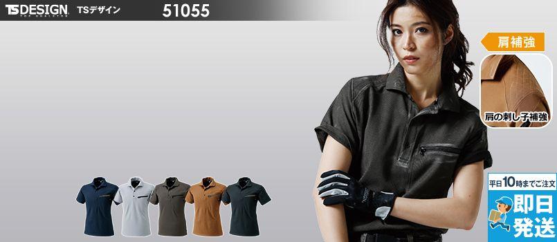 TS DESIGN 51055 [通年]ワークニットショートポロシャツ(男女兼用) 制電 TC 形態安定 ドライ