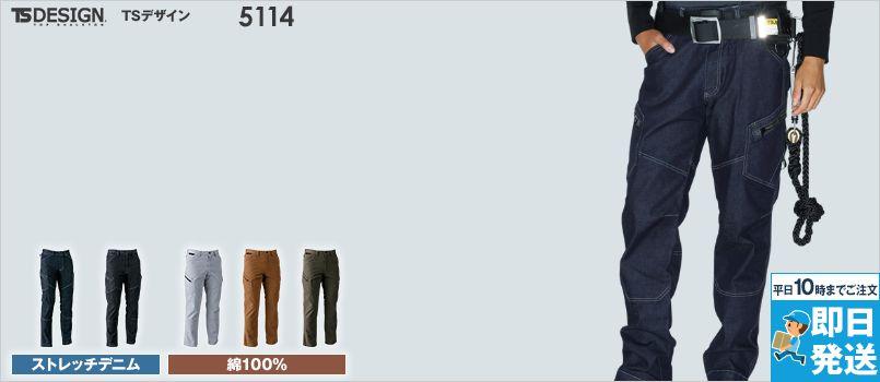TS DESIGN 5114 綿100%ソフトチノクロス&ストレッチデニムカーゴパンツ(男性用)
