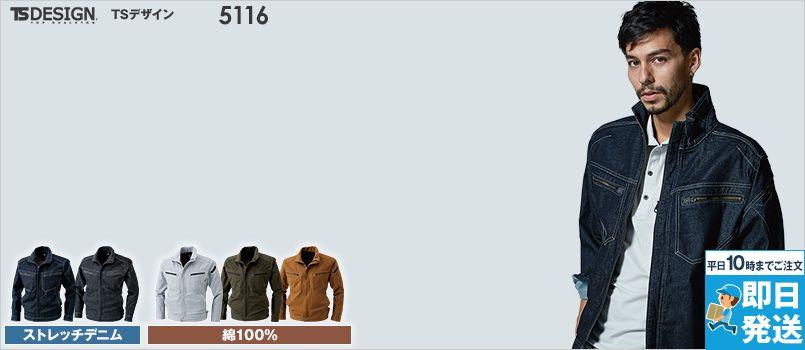 TS DESIGN 5116 [通年]綿100%ソフトチノクロス&ストレッチデニム長袖ジャケット(男女兼用)