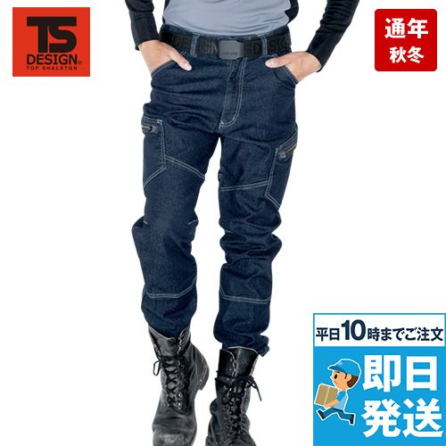 TS DESIGN 5134 メンズニッカーズカーゴパンツ(男女兼用)