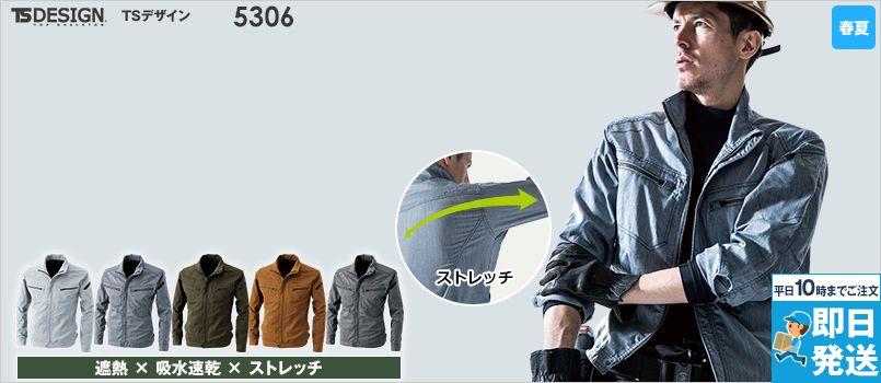 TS DESIGN 5306 [春夏用]ライトテックロングスリーブジャケット (男女兼用)