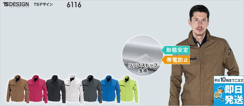 TS DESIGN 6116 リップストップ 長袖ジャケット(男女兼用) 制電 TC 形態安定 ドライ 春夏