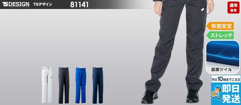TS DESIGN 81141 製品制電アクティブレディースカーゴパンツ(女性用) 綿100%