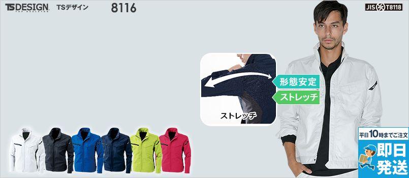 TS DESIGN 8116 製品制電アクティブ長袖ジャケット(JIS T8118適合)(男女兼用) ポリ90% 綿10% ストレッチ 制電 形態安定 ポケット付