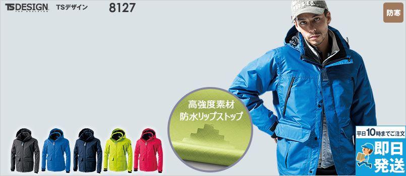 TS DESIGN 8127 防水防寒ライトウォームジャケット(男女兼用) 制電 TC ストレッチ