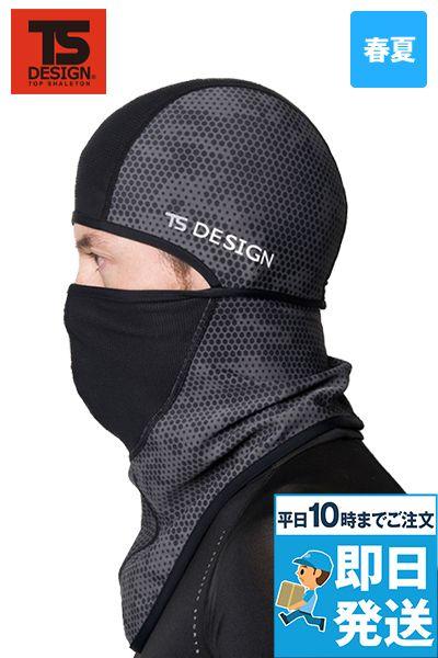 TS DESIGN 84119 熱中症対策 バラクラバ アイマスク(男女兼用)