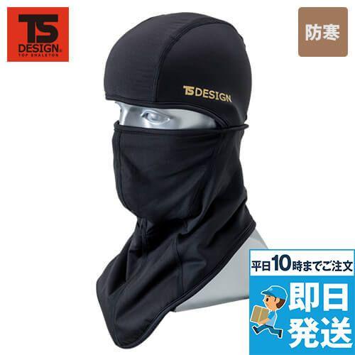 TS DESIGN 防寒フェイスガード(BALACLAVA PREMIUM)(男女兼用)