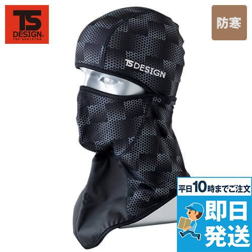 TS DESIGN 防寒フェイスガード(BALACLAVA)(男女兼用)