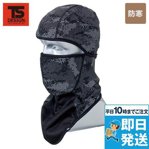 TS DESIGN FLASH バラクラバ(防寒フェイスガード)(男女兼用)