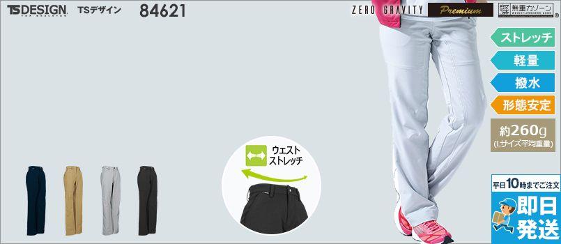 TS DESIGN 84621 ウルトラライトストレッチレディースパンツ(無重力パンツ)(女性用)