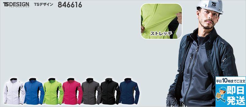 TS DESIGN 846616 スーパーライトストレッチ ロングスリーブジャケット(男女兼用)