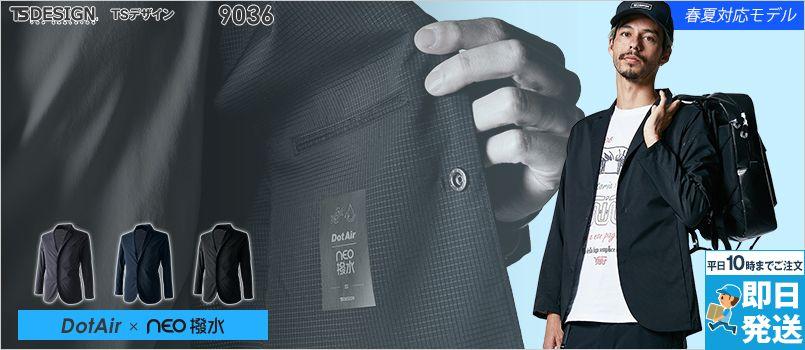 TS DESIGN 9036 NEO撥水ドットエアーステルスメンズジャケット ポリ100% 超軽量 ストレッチ 耐久撥水 形態安定性 通気性