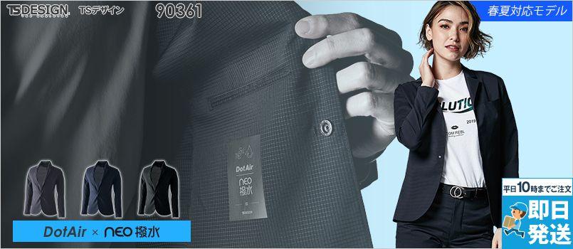 TS DESIGN 90361 NEO撥水ドットエアーステルスレディースジャケット ポリ100% 超軽量 ストレッチ 耐久撥水 形態安定性 通気性