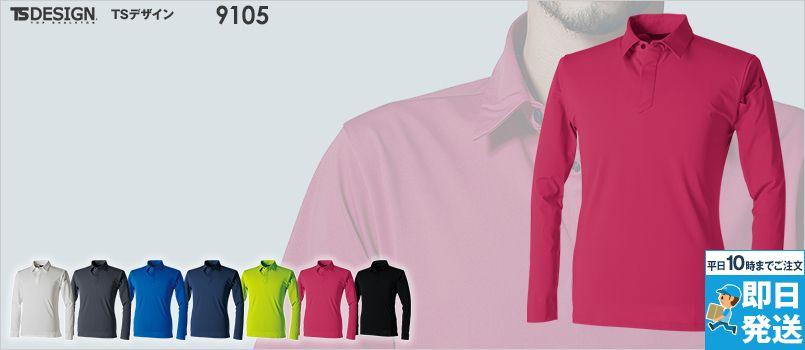 TS DESIGN 9105 [通年]TS 4Dメンズロングポロシャツ ポリ100% 4Dストレッチ 吸汗速乾 形態安定性 防汚加工 帯電防止加工 マルチスリーブポケット