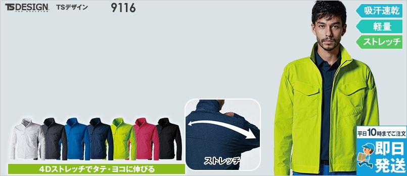 TS DESIGN 9116 [通年]TS 4D ジャケット ポリ90% 綿10% 4Dストレッチ 吸汗速乾 形態安定性 SR加工 帯電防止加工 マルチスリーブポケット