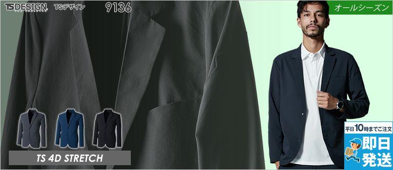TS DESIGN 9136 [通年]TS 4D ステルス メンズジャケット ポリ100% 4Dストレッチ 吸汗速乾 形態安定性 SR加工 帯電防止加工 マルチスリーブポケット