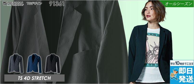 TS DESIGN 91361 [通年]TS 4D ステルス レディースジャケット ポリ100% 4Dストレッチ 吸汗速乾 形態安定性 SR加工 帯電防止加工 マルチスリーブポケット