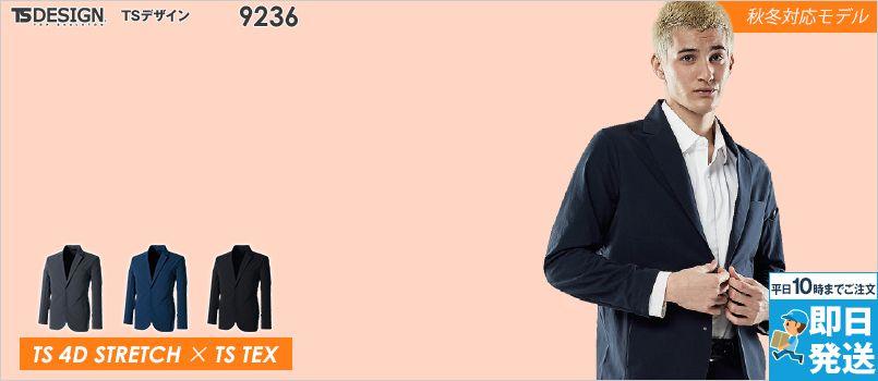 TS DESIGN 9236 TS TEX アクティブウォーム ステルスメンズジャケット(男性用)