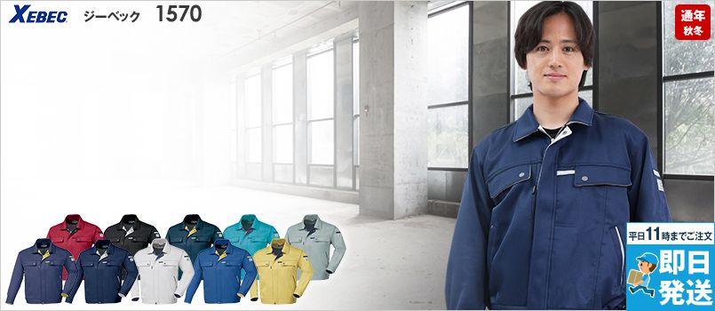 ジーベック 1570 クレスタ21長袖ブルゾン(男女兼用) 制電 TC 裏綿 エコ 秋冬・通年