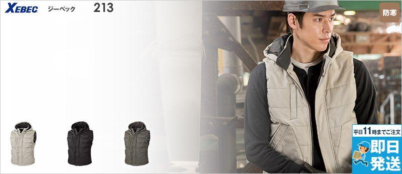 ジーベック 213 現場服 綿100% 防寒ベスト 着脱式フード