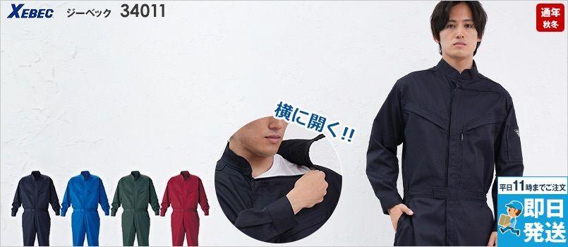 ジーベック 34011 T/Cツイル  楽脱ファスナーつなぎ 続服(男女兼用) TC 制電 ソフト風合い 通年