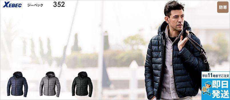 ジーベック 352 ディンプル防寒ブルゾン(男女兼用) ポリ100% 保温性