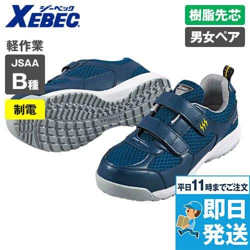 ジーベック 85112 メッシュ静電安全靴 樹脂先芯