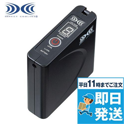 BTSP1 空調服 パワーファン対応バッテリー