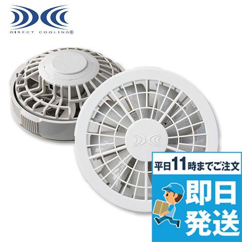 FAN2200G [春夏用]空調服 ワンタッチファン単品グレー(2個)