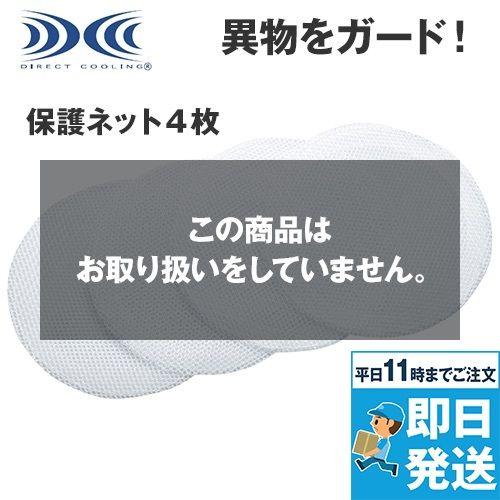空調服 ファン保護ネット(4枚セット)