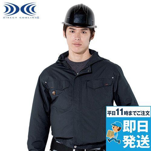 KU91410SET 空調服セット 綿100% 長袖ブルゾン(フード付き)