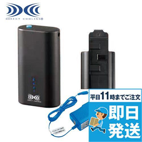 LINANO2 [春夏用]空調服 リチウムイオン小型バッテリーセット[返品NG]