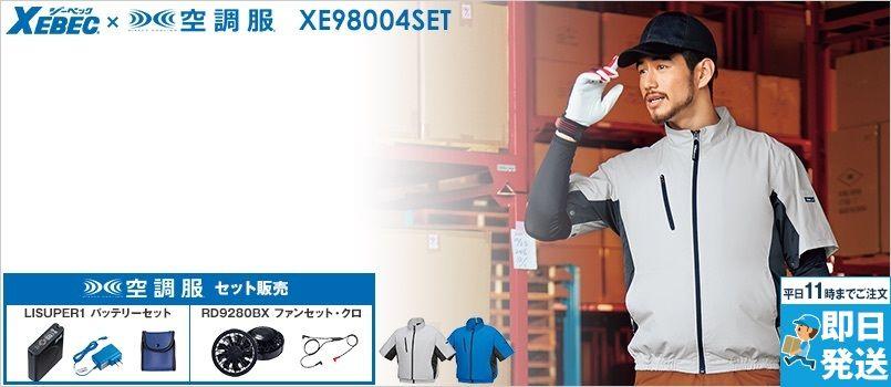 ジーベック XE98004SET [春夏用]空調服セット 半袖ブルゾン ポリ100% 透湿性 撥水 紫外線カット UFP50+