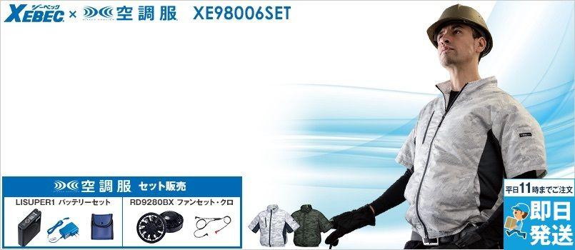 ジーベック XE98006SET [春夏用]空調服セット 迷彩半袖ブルゾン ポリ100% 透湿性 撥水 紫外線カット UFP50+