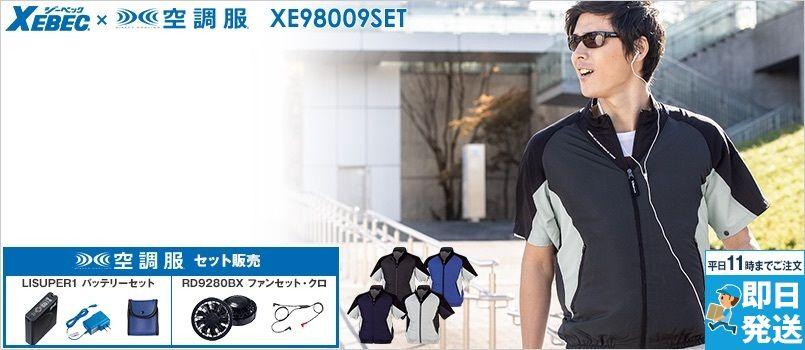 ジーベック XE98009SET [春夏用]空調服セット 半袖ブルゾン ポリ100% ペン差し 袖口ドットボタン ポケット付 首元調整ヒモ 左内側バッテリーポケット シャープなシルエット