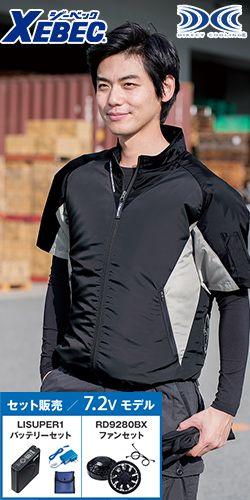 ジーベック XE98009SET [春夏用]空調服セット 半袖ブルゾン ポリ100%