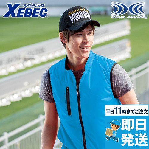 ジーベック XE98010SET 空調服セット ベスト ポリ100%