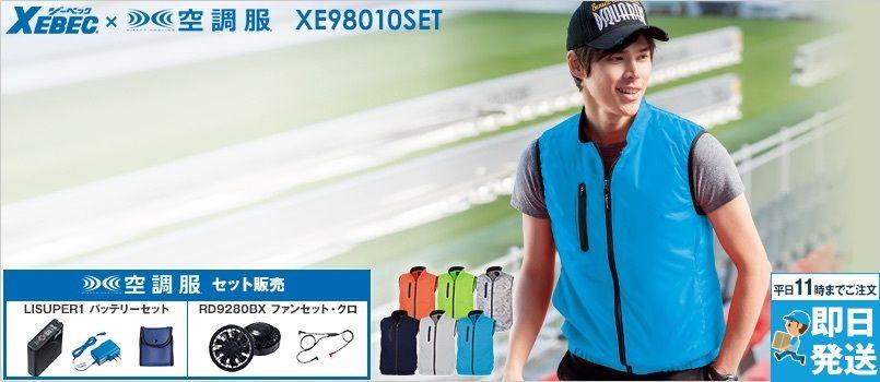 ジーベック XE98010SET [春夏用]空調服セット ベスト ポリ100% ポケット付 襟裏メッシュ 袖口ニットバインダー 首元調整ヒモ 左内側バッテリーポケット シャープなシルエット
