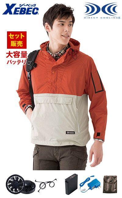 ジーベック XE98018SET [春夏用]空調服セット 長袖ブルゾン・アノラックタイプ(フード付き)