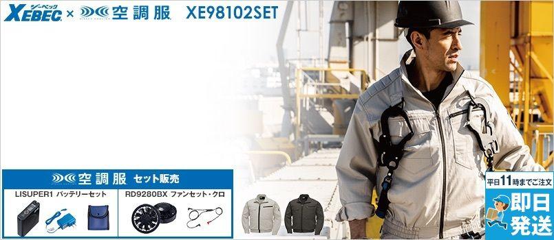 ジーベック XE98102SET [春夏用]空調服セット ハーネス対応 綿100%現場服ブルゾン 吸汗性