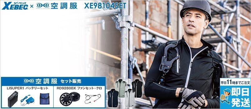 ジーベック XE98104SET [春夏用]空調服セット 遮熱ハーネスベスト ポリ100%